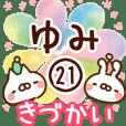 【ゆみ】専用21<きづかい>