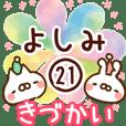 【よしみ】専用21<きづかい>