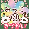【みっこ】専用21<きづかい>