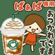 Baaba Cute girl animated stickers