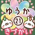 【ゆうか】専用21<きづかい>