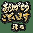 金の敬語 for「澤田」