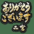 金の敬語 for「二宮」