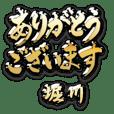 金の敬語 for「堀川」