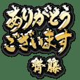 金の敬語 for「齊藤」
