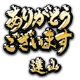 金の敬語 for「遠山」