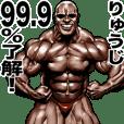 りゅうじ専用筋肉マッチョマッスルスタンプ