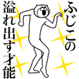 Cat Sticker Fujiko
