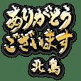 金の敬語 for「北島」