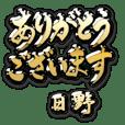 Kin no Keigo (for HINO) no.480
