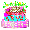 August birthday cake Sticker-003