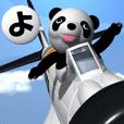 パイロット パンダさん