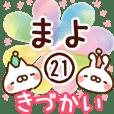 【まよ】専用21<きづかい>