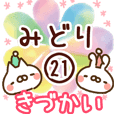 【みどり】専用21<きづかい>