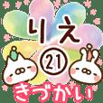 【りえ】専用21<きづかい>
