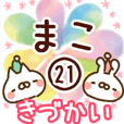 【まこ】専用21<きづかい>