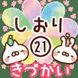 【しおり】専用21<きづかい>