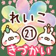 【れいこ】専用21<きづかい>