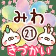 【みわ】専用21<きづかい>