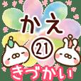 【かえ】専用21<きづかい>
