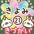 【きよみ】専用21<きづかい>