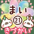 【まい】専用21<きづかい>