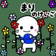 最高級「まり」動くスタンプNo.2敬語