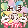 【みほ】専用21<きづかい>