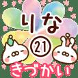 【りな】専用21<きづかい>