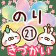 【のり】専用21<きづかい>