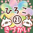 【ひろこ】専用21<きづかい>