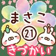 【まさこ】専用21<きづかい>