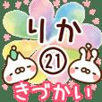 【りか】専用21<きづかい>