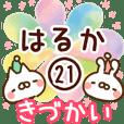 【はるか】専用21<きづかい>