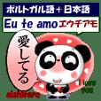 パンダ ブラジルポルトガル語 日本語 英語
