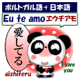 Panda Portuguese-Brazil Japanese English