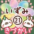 【いずみ】専用21<きづかい>