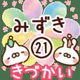 【みずき】専用21<きづかい>