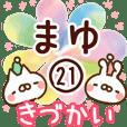 【まゆ】専用21<きづかい>