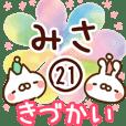 【みさ】専用21<きづかい>