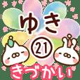 【ゆき】専用21<きづかい>