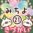 【みちよ】専用21<きづかい>