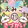 【えみこ】専用21<きづかい>