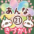【あんな】専用21<きづかい>