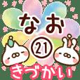 【なお】専用21<きづかい>