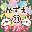 【かずえ】専用21<きづかい>