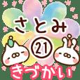 【さとみ】専用21<きづかい>