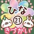 【ひな】専用21<きづかい>