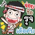 my name is Ruj (Ver. E-Sarn)
