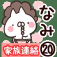 【なみ】専用20<家族連絡>